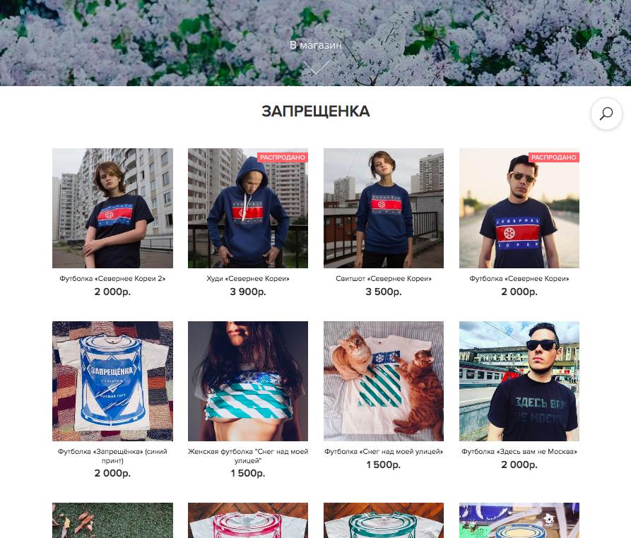Интернет-магазин футболок и свитшотов Артёма Лоскутова на Эквиде