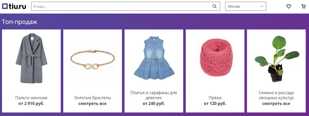 Tiu.ru — один из самых больших каталогов поставщиков, работающих в России