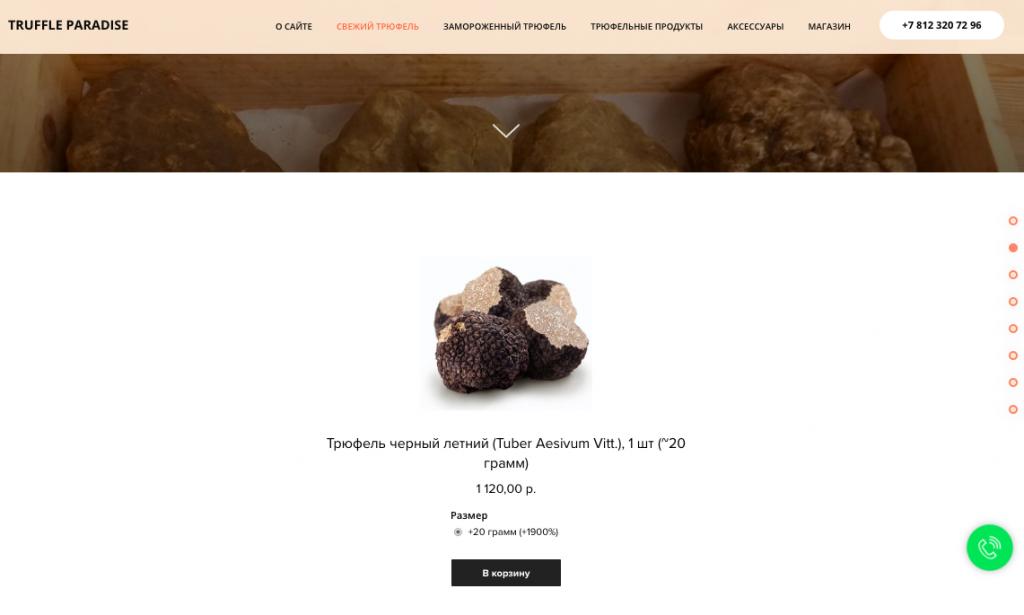 Самые популярные товары в магазине truffleparadise.ru выставлены в начале и середине страницы, а сам каталог внизу