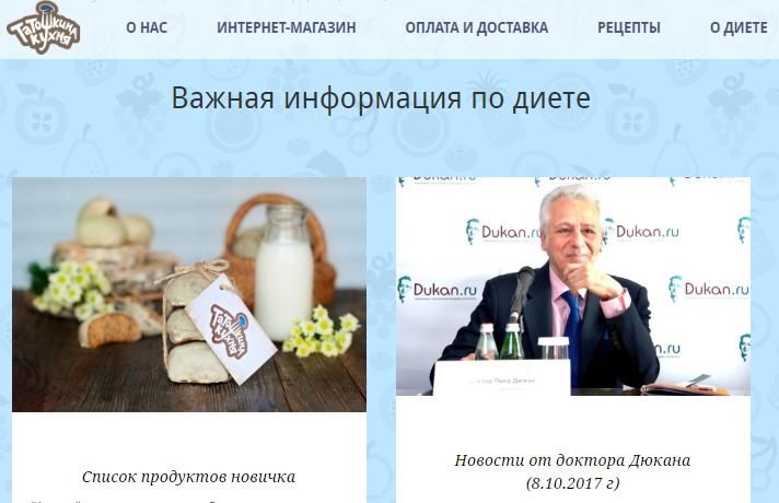 На сайте tatoshkina.com можно не только купить десерты по Дюкану, но и найти полезную информацию и рецепты в блоге