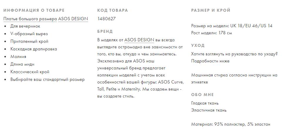 Описание товара на сайте Asos читать удобно, нужную информацию легко найти