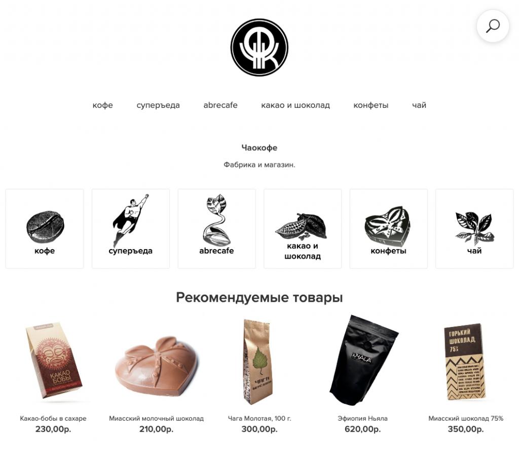 Самые ходовые товары вынесены на первую страницу каталога в магазине chaykofe.com
