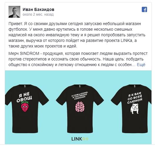 Иван Бакаидов — талантливый программист с ДЦП, запустил собственный мерч футболок с забавными принтами