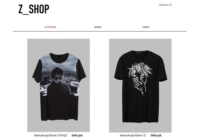 Мерч певицы Земфиры. Интернет-магазин добавлен на сайт от Adobe Muse с помощью Эквида