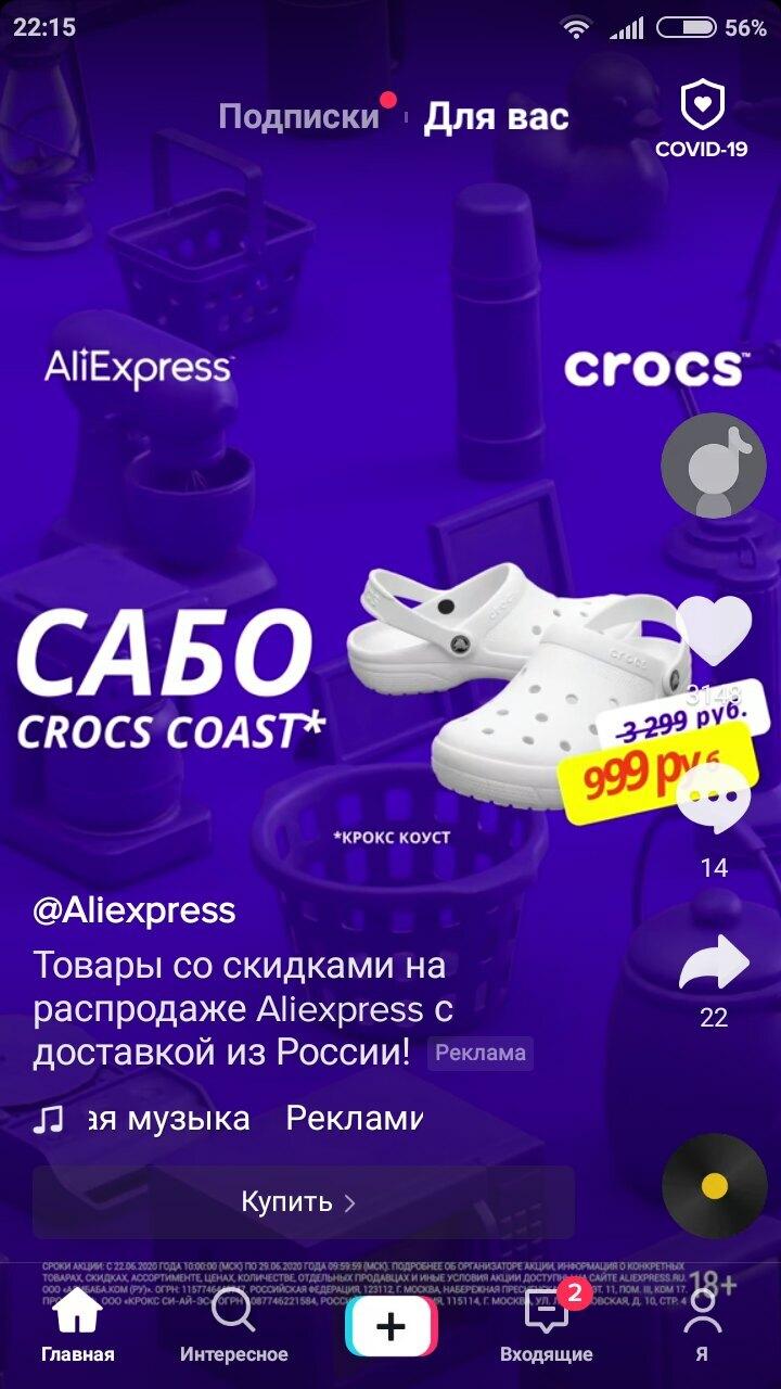 Рекламное видео от Aliexpress