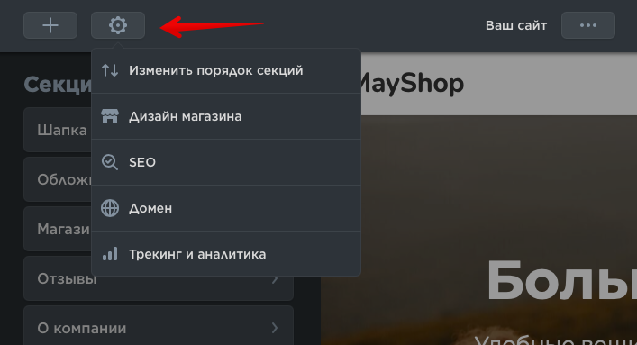 Загляните в настройки сайта