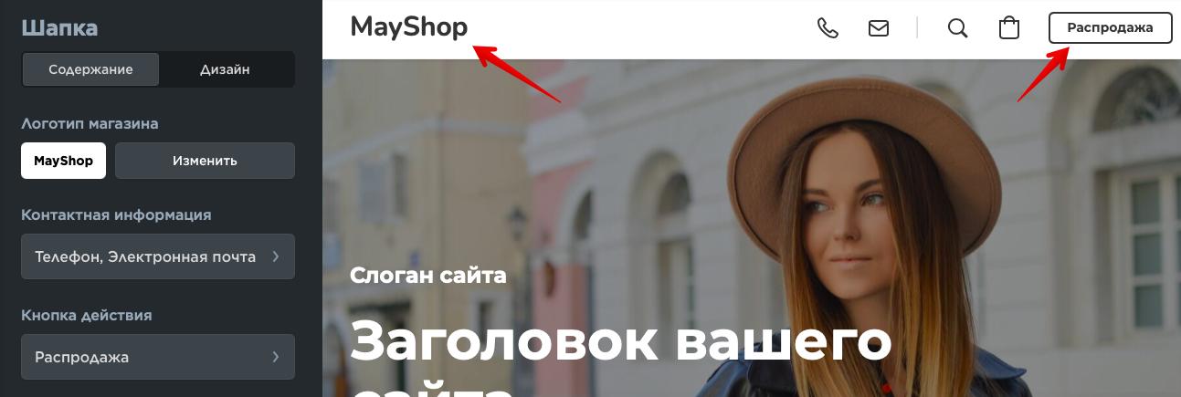Поменяли в шапке логотип и добавили кнопку «Распродажа», которая будет вести на каталог товаров
