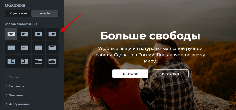 Поменяли на обложке тексты, кнопки, загрузили новое изображение и подобрали способ отображения под картинку