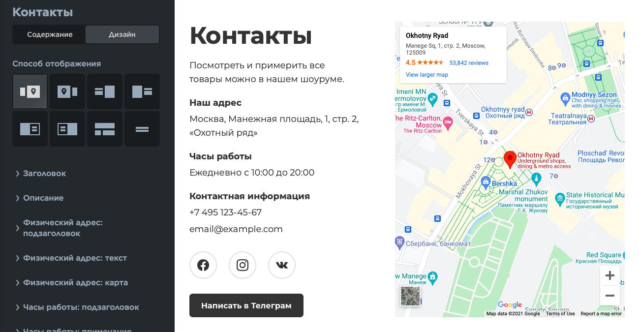 Выберите вид секции «Контакты»: можно с картинкой, картой или просто текст