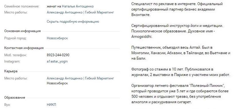 У вас должно получиться что-то вроде заполненного профиля в ВКонтакте — имя, возраст, пол, окружение, род занятий, интересы. И обязательно ответы на ваши вопросы