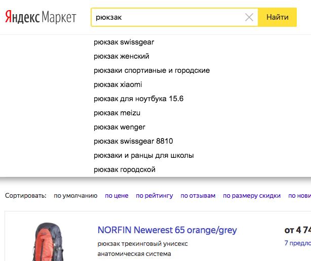 Подсказки в поиске Яндекс.Маркета