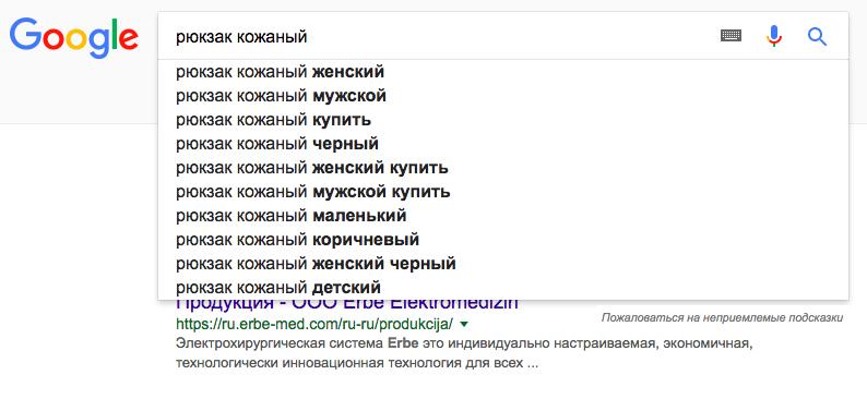 Поисковик подсказывает запросы