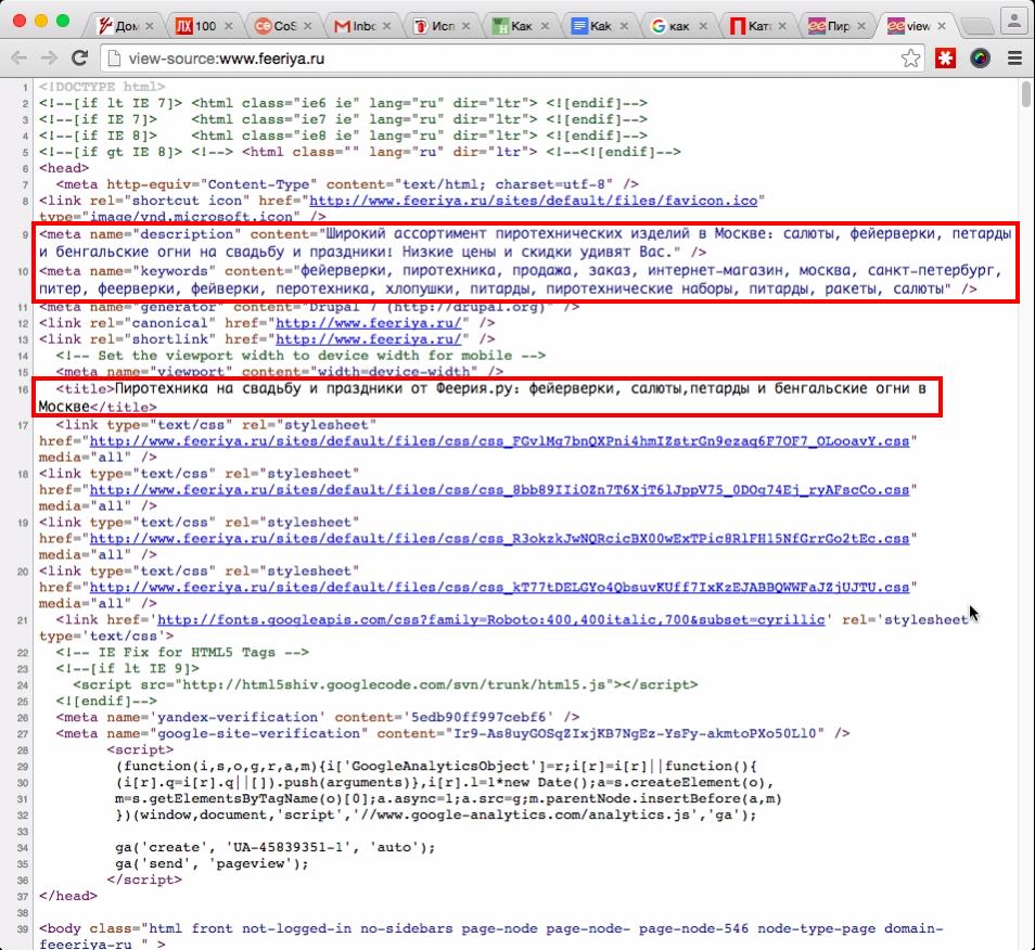 Ключевые запросы прописаны в коде сайта