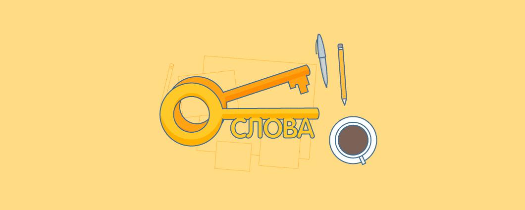 Как подобрать ключевые слова для продвижения интернет-магазина