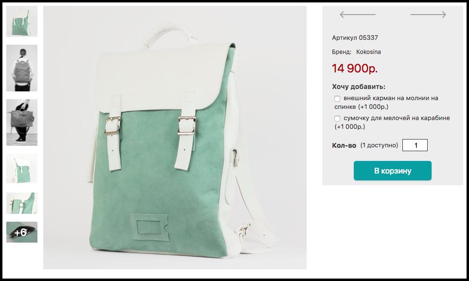 kokosina.com предлагают добавить дополнения к рюкзаку