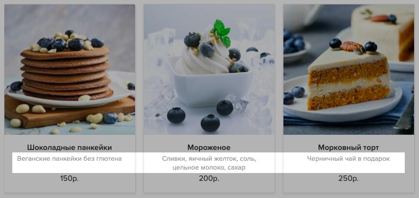 Краткое описание товаров в кондитерской — состав блюд