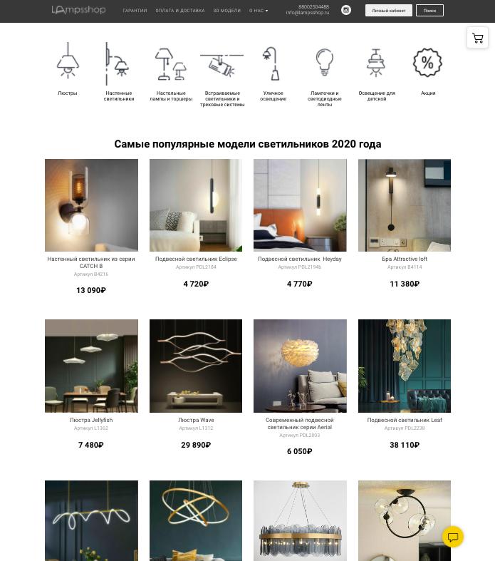 Lampsshop