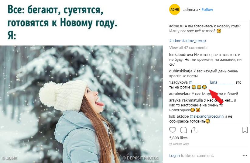 Подписчица @adme.ru отмечает подругу под понравившейся публикацией