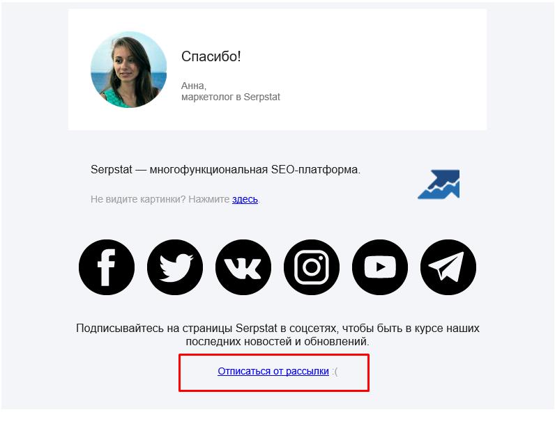 Правильно оформленная ссылка на отписку в email-рассылке Serpstat
