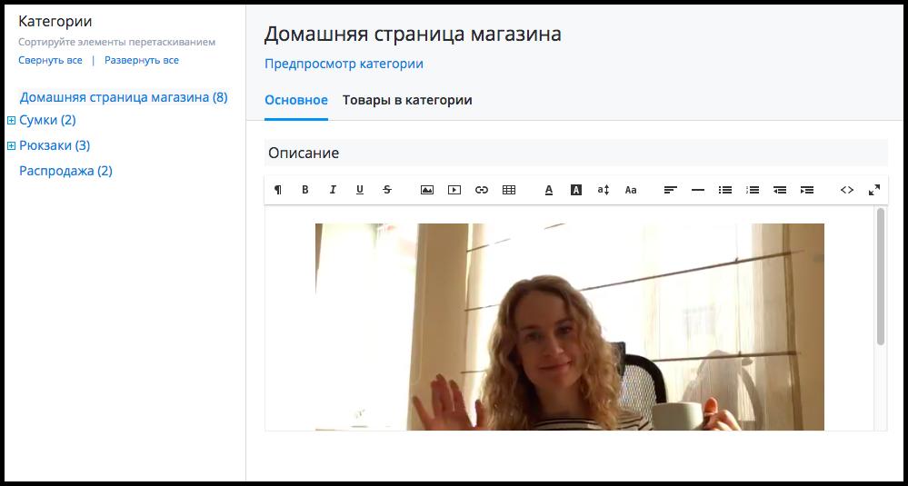 Live-видео в интернет-магазине  как создать и использовать для ... 9e9e27c9504