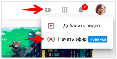 В аккаунте Youtube нажмите «Начать эфир»
