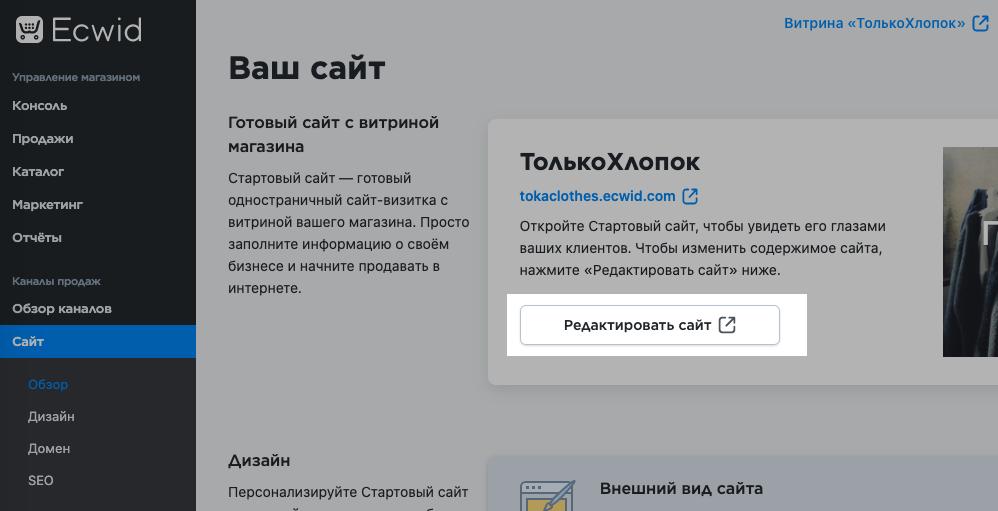 Кликните на кнопку «Редактировать сайт»