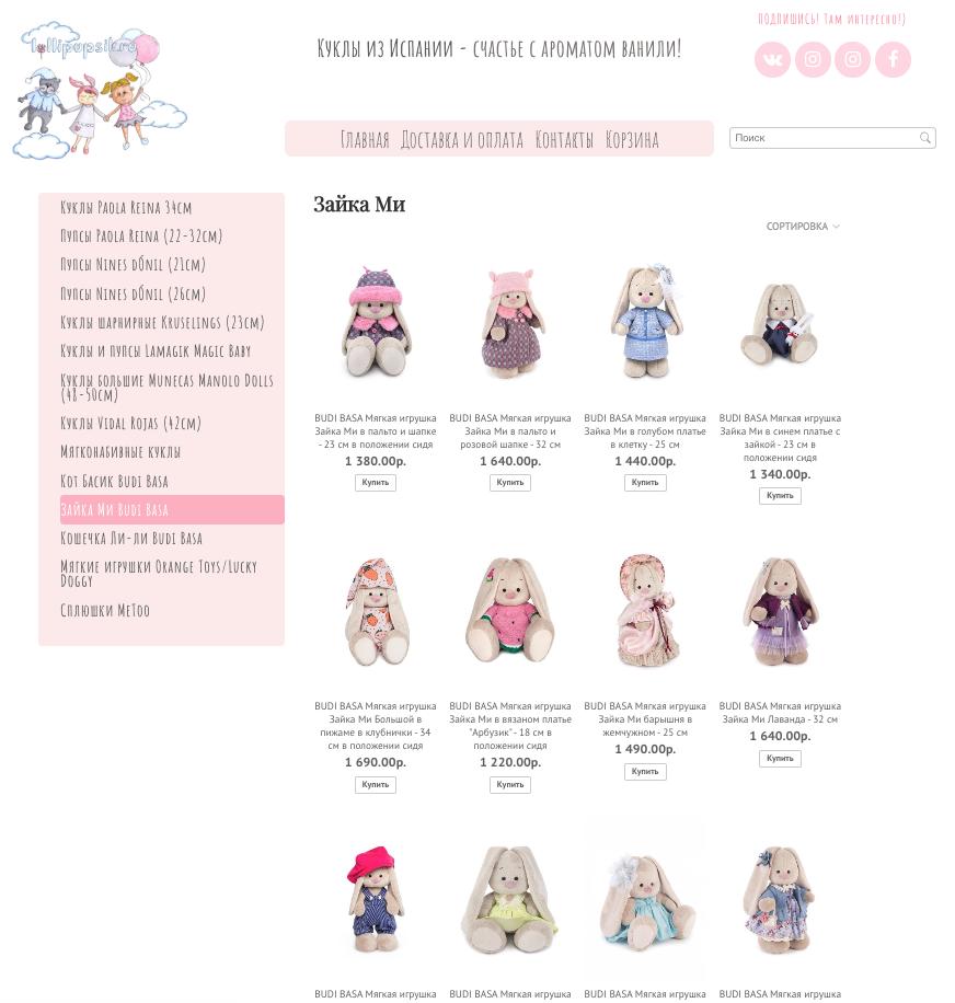 интернет-магазин кукол из Испании