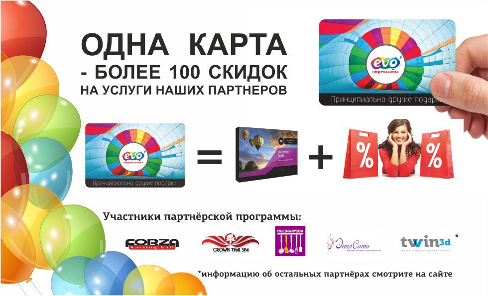 Партнёрская программа лояльности интернет-магазина EVO IMPRESSIONS