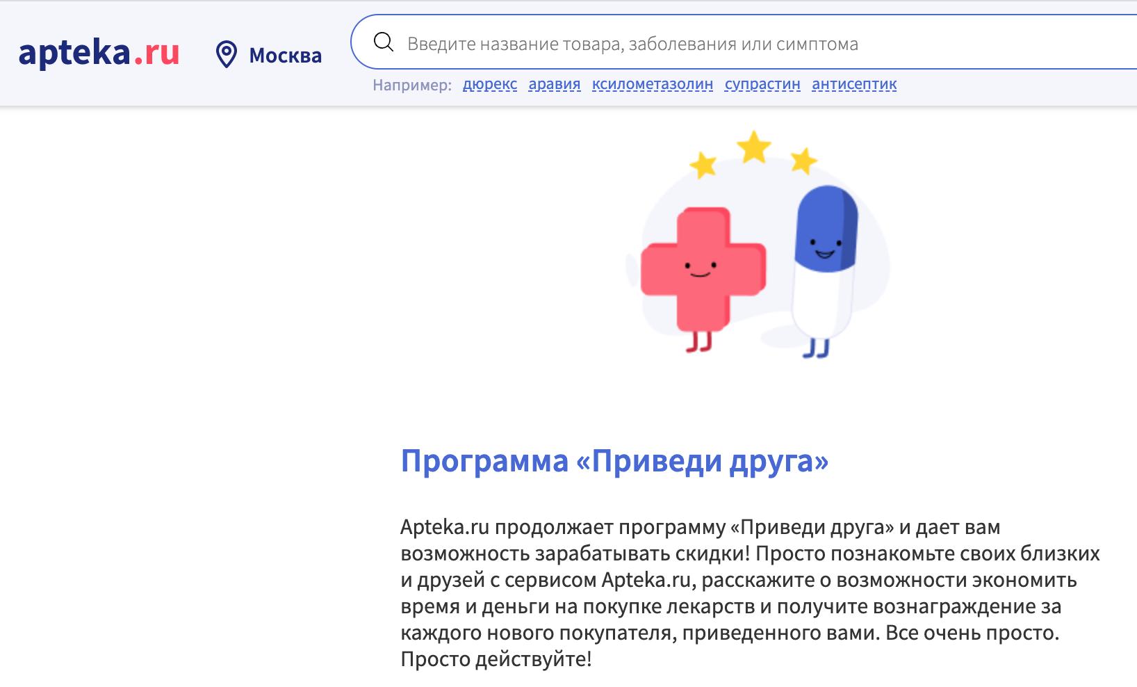 Реферальная программа интернет-магазина Apteka.ru
