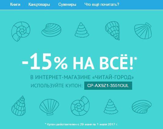 """Промокод на получение скидки в интернет-магазине """"Читай-город"""""""