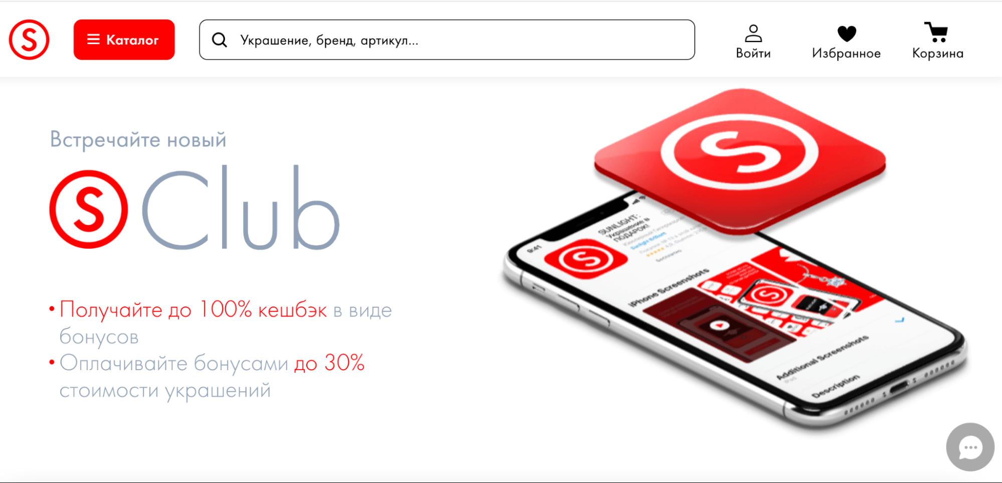 "Бонусная программа интернет-магазина ""Санлайт"""