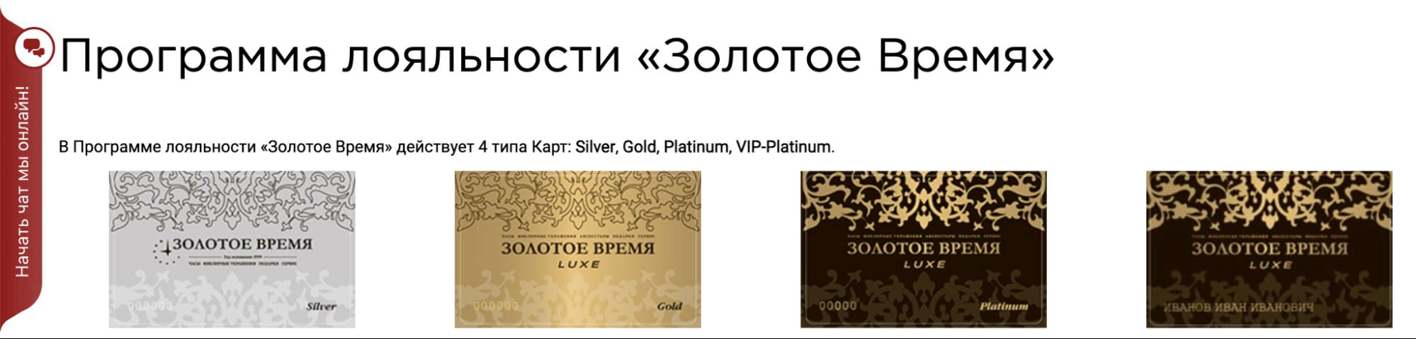 """Многоуровневая программа лояльности интернет-магазина """"Золотое Время"""""""