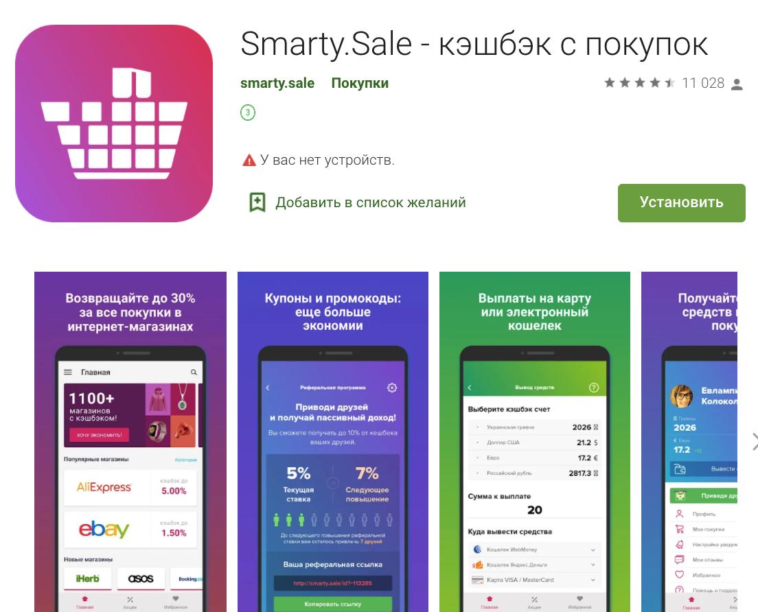 Мобильное приложение для кэшбэка Smarty.Sale с более чем 2000 подключенных интернет-магазинов
