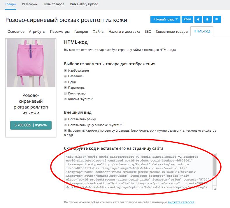 выберите необходимые параметры и скопируйте код товара из Эквид-магазина