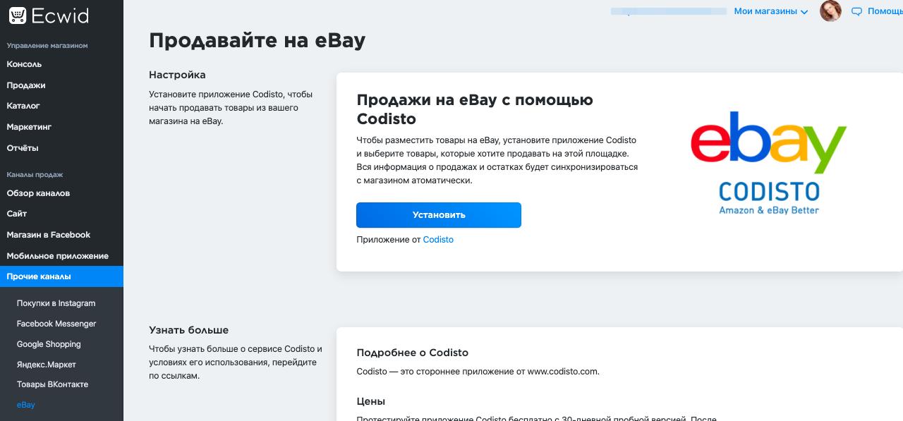 У пользователей Эквида есть возможность быстро добавить свои товары на eBay