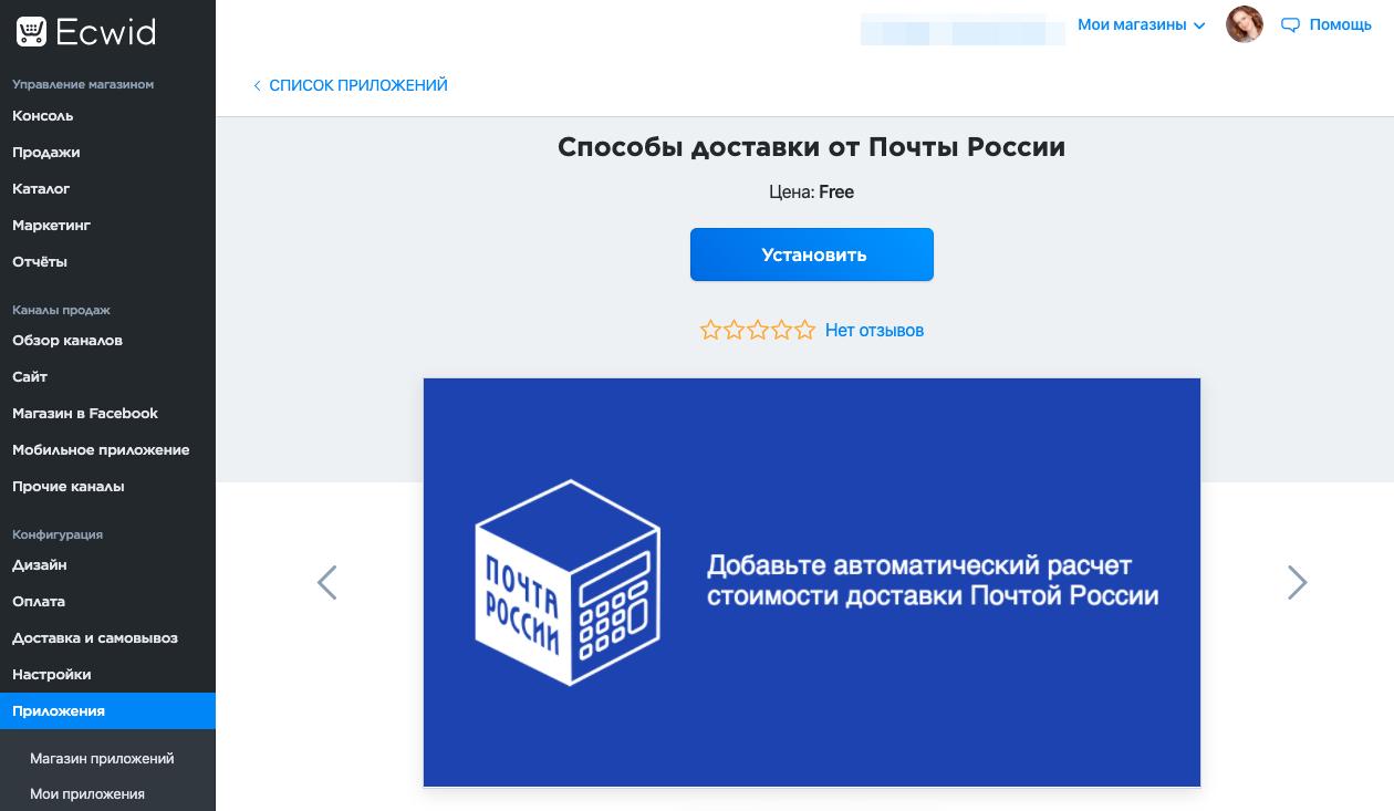 Приложение доступно всем пользователям на платных планах Эквида