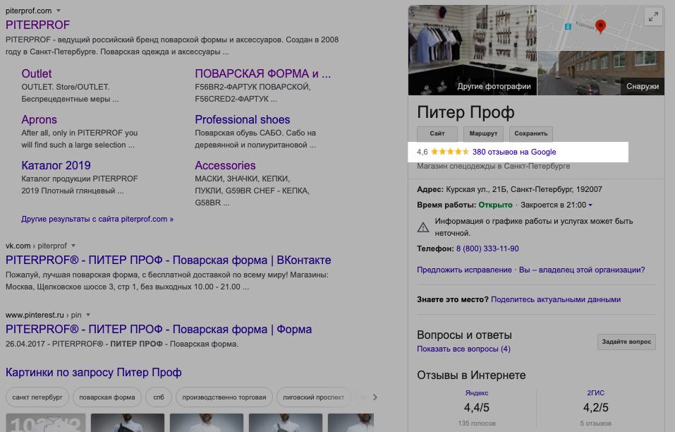 Об Эквид-магазине PiterProf в Google можно найти целых 380 отзывов — это будет интересно потенциальным покупателям