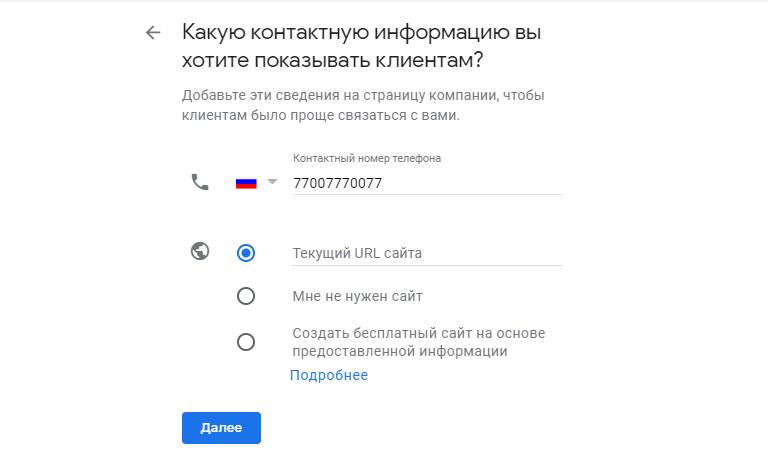 Укажите данные для связи — телефон, адрес сайта