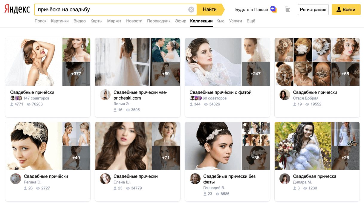 В коллекциях можно искать и через обычный поиск Яндекса