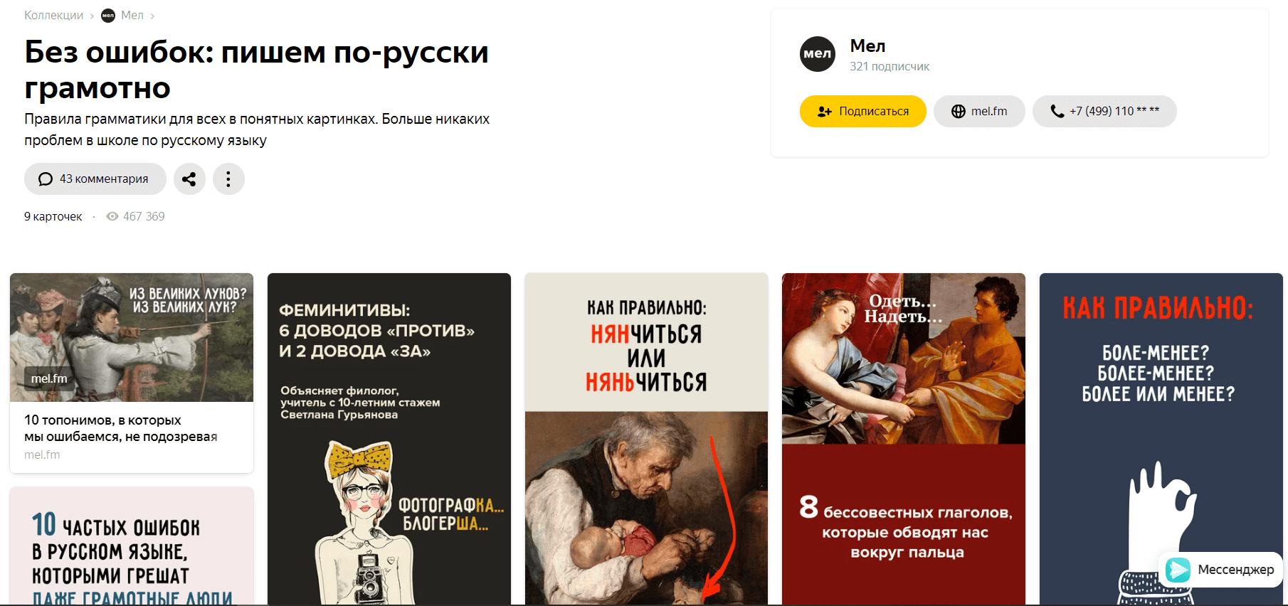 Правила русского языка в картинках от издательства Мел