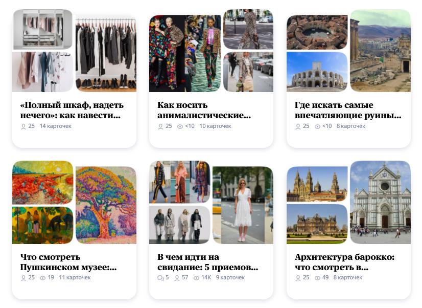 Так могут выглядеть коллекции интернет-магазина одежды