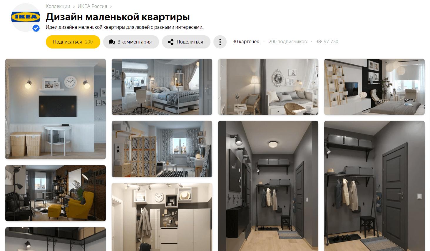 Дизайн маленькой квартиры от IKEA