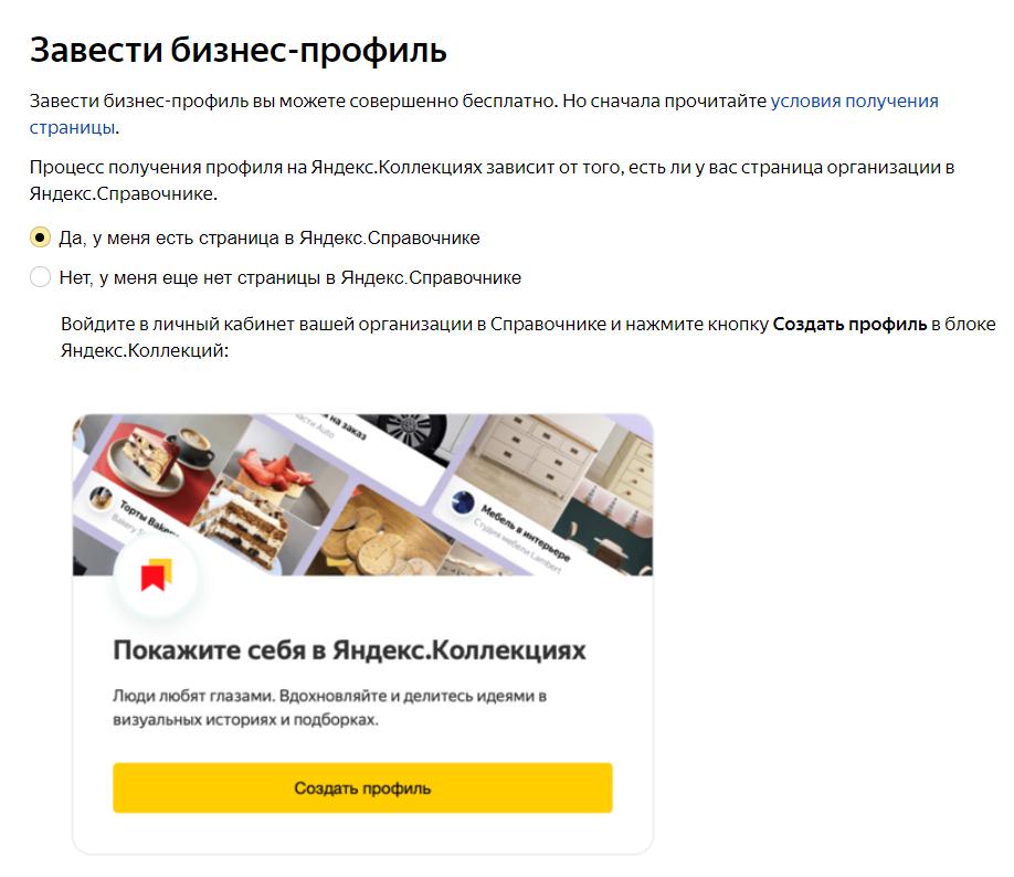 Если в Справочнике вы уже зарегистрировались, создать бизнес-профиль в Коллекциях можно в пару кликов