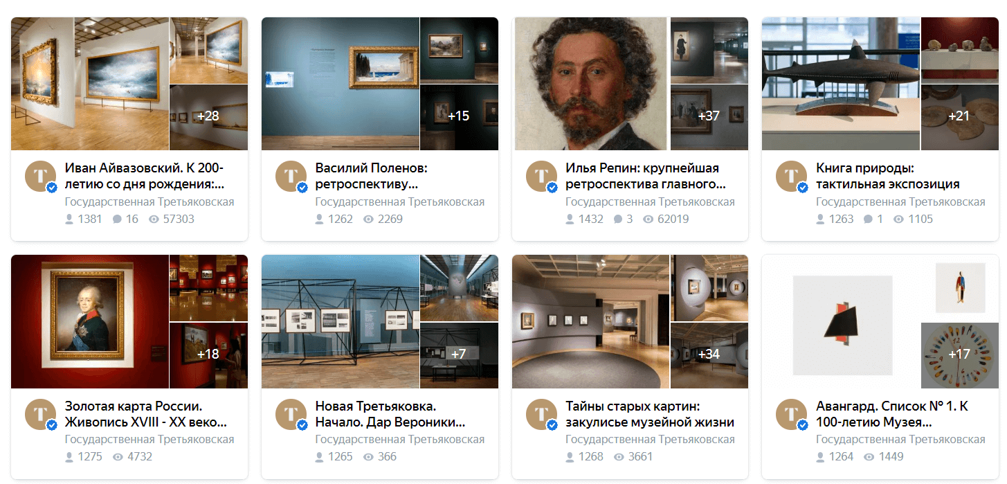 Коллекции Государственной Третьяковской галереи