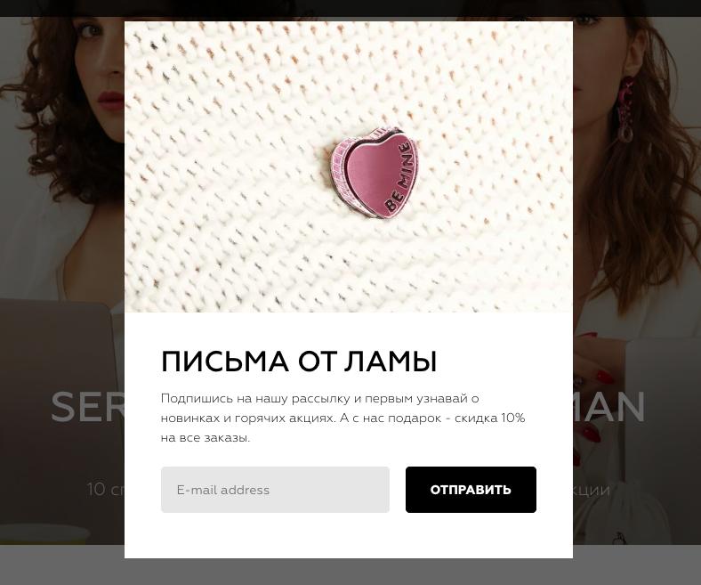 Пример формы подписки в интернет-магазине monolama.com