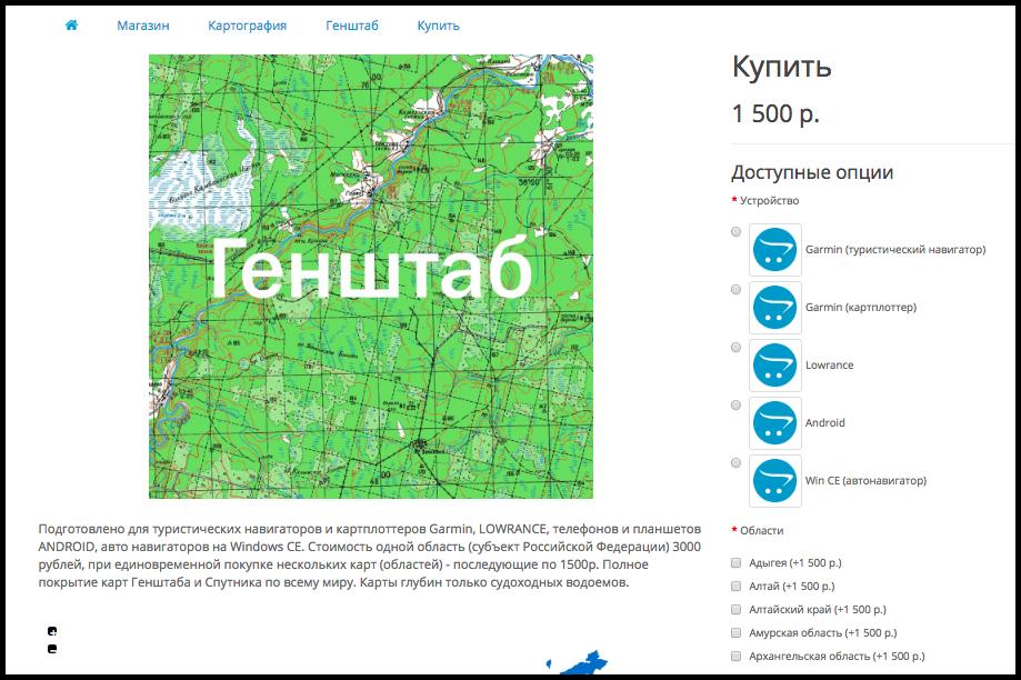 Интернет-магазин Navigarin.com в дополнение к навигаторам продает профессиональные оцифрованные карты
