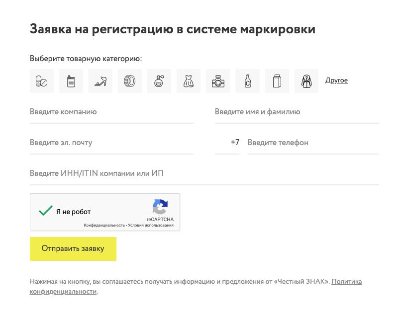 """Форма подачи заявки для регистрации в системе """"Честный знак"""""""