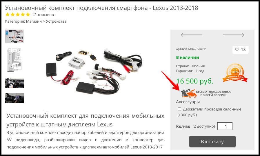 mda-tech.ru предлагает беспрлатную доставку на сумму заказа от 3000 рублей и на дорогие товары