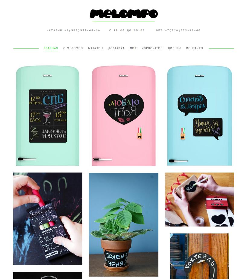 Интернет-магазин Melompo