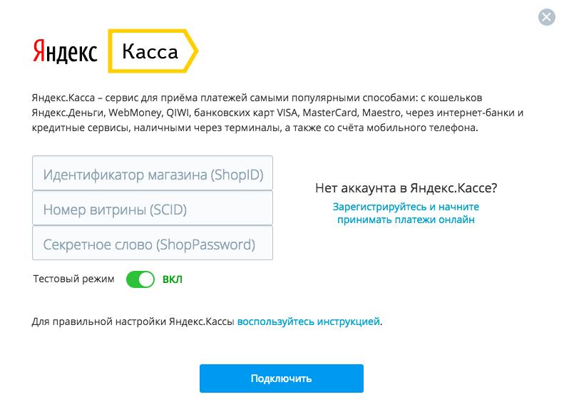 Подключаем Яндекс.Кассу к магазину на Эквиде